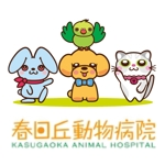 tororin-mamaさんの春日丘動物病院(犬、猫、うさぎ、小鳥)のキャラクターデザインへの提案