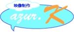 momo7033さんの映像制作会社「映像制作 azur.K」のロゴへの提案
