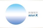 21designさんの映像制作会社「映像制作 azur.K」のロゴへの提案