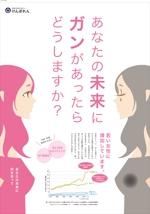 女性のがん予防ポスターへの提案