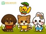 pokopoko_miikoさんの春日丘動物病院(犬、猫、うさぎ、小鳥)のキャラクターデザインへの提案