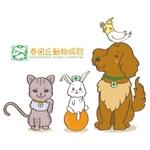chickaree9さんの春日丘動物病院(犬、猫、うさぎ、小鳥)のキャラクターデザインへの提案