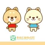 risa0714さんの春日丘動物病院(犬、猫、うさぎ、小鳥)のキャラクターデザインへの提案
