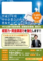 coroyuki_designさんの会計事務所のセミナーDM(A4両面)作成への提案