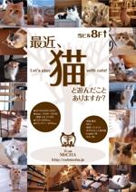 asalllasaさんの猫カフェの店頭ポスターデザインへの提案