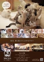 ruoworkさんの猫カフェの店頭ポスターデザインへの提案