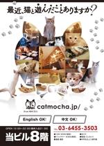 pistachio-graphicさんの猫カフェの店頭ポスターデザインへの提案