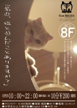 saisaiさんの猫カフェの店頭ポスターデザインへの提案