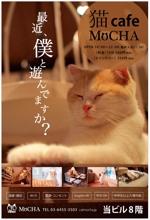 reoneさんの猫カフェの店頭ポスターデザインへの提案
