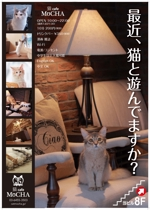 eji_designさんの猫カフェの店頭ポスターデザインへの提案