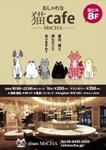 ichimaruさんの猫カフェの店頭ポスターデザインへの提案