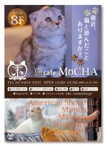kiyoshi_mdさんの猫カフェの店頭ポスターデザインへの提案