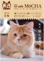yuzuyuさんの猫カフェの店頭ポスターデザインへの提案