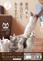 atozstudioさんの猫カフェの店頭ポスターデザインへの提案