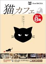 grouchoさんの猫カフェの店頭ポスターデザインへの提案