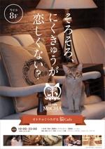 loverevolutionxxxさんの猫カフェの店頭ポスターデザインへの提案