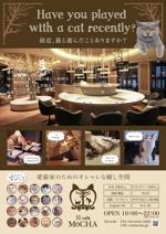 hide-kanさんの猫カフェの店頭ポスターデザインへの提案