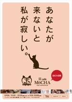 ebis_inadomiさんの猫カフェの店頭ポスターデザインへの提案