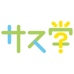 onesecondさんの新しい教育コンテンツ「サス学」のロゴ制作への提案