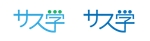 e-netsさんの新しい教育コンテンツ「サス学」のロゴ制作への提案