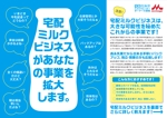 宅配乳業の販売店募集DMデザインのコンペ【201510_00931】への提案