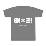 Yoshi_kusakaさんの昨年再放送された20年以上昔の人気TV番組「アメリカ横断ウルトラクイズ」の1場面をロゴTシャツにしたいへの提案