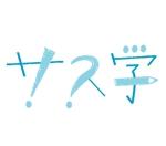 tsutsumi_maiさんの新しい教育コンテンツ「サス学」のロゴ制作への提案