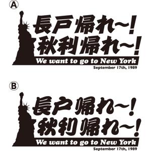 Automatic_Beeさんの昨年再放送された20年以上昔の人気TV番組「アメリカ横断ウルトラクイズ」の1場面をロゴTシャツにしたいへの提案