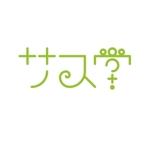 uh-huhさんの新しい教育コンテンツ「サス学」のロゴ制作への提案