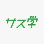 skyktmさんの新しい教育コンテンツ「サス学」のロゴ制作への提案