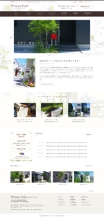 umi0012さんの厚木市にあるエクステリア・ガーデニング施工業者サイトのリニューアルTOPデザイン【コーディング不要】への提案