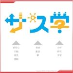 kiseiさんの新しい教育コンテンツ「サス学」のロゴ制作への提案