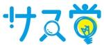 saconさんの新しい教育コンテンツ「サス学」のロゴ制作への提案