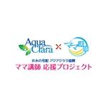 ugugさんの大企業キャンペーンのロゴデザイン「お水の宅配アクアクララ」への提案