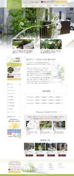 sato-chinさんの厚木市にあるエクステリア・ガーデニング施工業者サイトのリニューアルTOPデザイン【コーディング不要】への提案