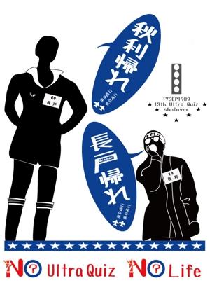 Babygameさんの昨年再放送された20年以上昔の人気TV番組「アメリカ横断ウルトラクイズ」の1場面をロゴTシャツにしたいへの提案