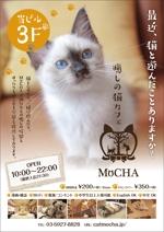 ebi88さんの猫カフェの店頭ポスターデザインへの提案