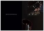 bitmarkさんの製造会社「新製品」のカタログへの提案