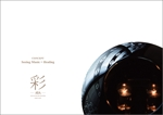 chabitoranosukeさんの製造会社「新製品」のカタログへの提案