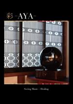 TIHI-TIKIさんの製造会社「新製品」のカタログへの提案
