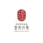 ol_zさんの長野県の歴史ある温泉地の商品に使用するオリジナルブランドロゴへの提案