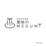 DESIGN-DNAさんの長野県の歴史ある温泉地の商品に使用するオリジナルブランドロゴへの提案