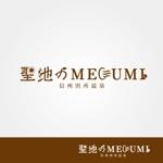 moett1010さんの長野県の歴史ある温泉地の商品に使用するオリジナルブランドロゴへの提案