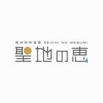 designdesignさんの長野県の歴史ある温泉地の商品に使用するオリジナルブランドロゴへの提案