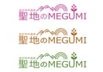 ya-mada-yasu-koさんの長野県の歴史ある温泉地の商品に使用するオリジナルブランドロゴへの提案
