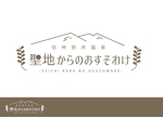 sasaoika_yuiさんの長野県の歴史ある温泉地の商品に使用するオリジナルブランドロゴへの提案