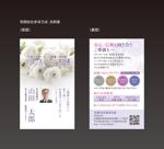 葬儀会社「有限会社まほろば」の名刺デザインへの提案
