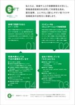 yuna-yunaさんのIT系会社案内リーフレットのデザイン改善(A4片面)への提案