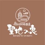 saiga005さんの長野県の歴史ある温泉地の商品に使用するオリジナルブランドロゴへの提案