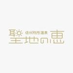 skyktmさんの長野県の歴史ある温泉地の商品に使用するオリジナルブランドロゴへの提案